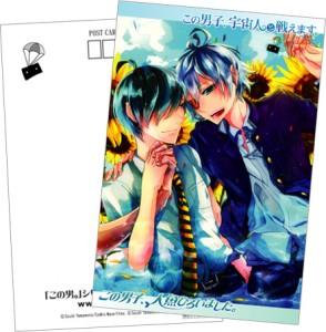 夢の共演ポストカード!