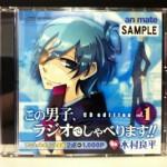 「この男子、ラジオでしゃべります!!」アニメイトポイント景品CD1